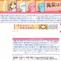 鬼女はみた -修羅場・恋愛・育児系まとめサイト-